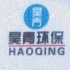 [工商信息]河北昊青环保设备集团有限公司的企业信用信息变更如下