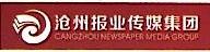 沧州报业传媒集团有限责任公司