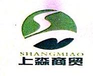 [工商信息]广西南宁市上淼商贸有限责任公司(微型企业)的企业信用信息变更如下