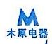 苏州工业园区木原电器有限公司