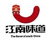 [工商信息]深圳市江南味道卓越餐饮有限公司的企业信用信息变更如下
