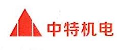 [工商信息]福建省中特机电设备有限公司的企业信用信息变更如下