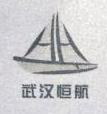 [工商信息]武汉恒航商贸有限责任公司的企业信用信息变更如下