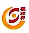 深圳市福联昇精密五金有限公司