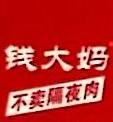 深圳市钱大妈农产品有限公司