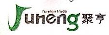 [工商信息]温州市聚亨外贸有限公司的企业信用信息变更如下