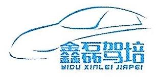 [工商信息]宜都鑫磊陪驾服务有限公司的企业信用信息变更如下