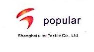 上海友乐纺织品有限公司