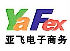 深圳市亚飞电子商务有限公司