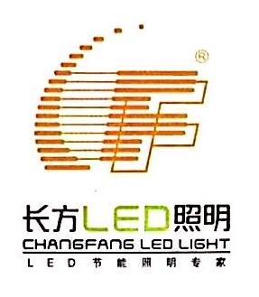 [工商信息]南昌长方照明设备有限公司的企业信用信息变更如下