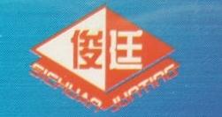 [工商信息]四川省俊廷贸易发展有限公司的企业信用信息变更如下