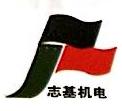 广东志基工程有限公司