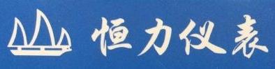 温州市恒力仪表有限公司