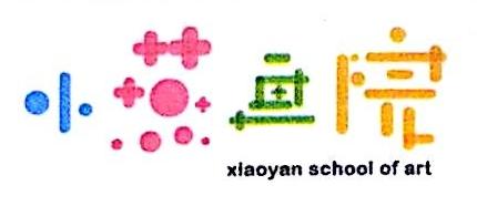 深圳市小燕画院有限公司