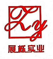 上海展栎实业有限公司