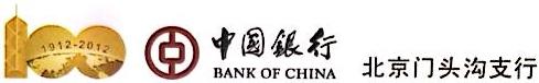 中国银行股份有限公司北京门头沟支行