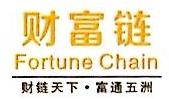 深圳市前海财富链实业有限公司
