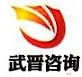[工商信息]江苏武晋工程咨询有限公司的企业信用信息变更如下
