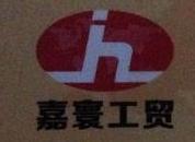 江西嘉寰工贸有限公司