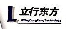 [工商信息]北京立行东方科技有限公司的企业信用信息变更如下