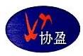 [工商信息]南京协盈贸易有限公司的企业信用信息变更如下
