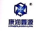 [工商信息]青岛鑫源环保集团有限公司的企业信用信息变更如下