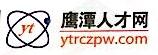江西聚才人力资源开发有限公司鹰潭分公司