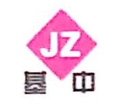 [工商信息]慈溪基中纸业有限公司的企业信用信息变更如下