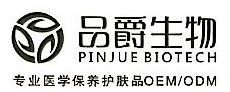 广州品爵生物科技有限公司