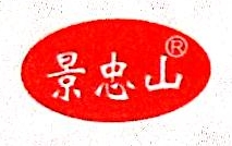 迁西景忠山酒业有限责任公司