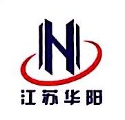 [工商信息]江苏华阳建筑安装有限公司的企业信用信息变更如下