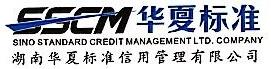 湖南华夏标准信用管理有限公司