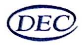 [工商信息]东方电气集团东风电机有限公司的企业信用信息变更如下