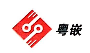 广州粤嵌通信科技股份有限公司湖南分公司