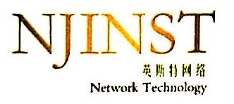 [工商信息]南京英斯特网络科技有限公司的企业信用信息变更如下