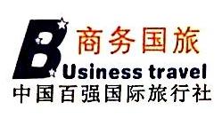 [工商信息]辽宁国际商务旅行社有限公司的企业信用信息变更如下