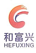 广州市和富兴信息科技有限公司
