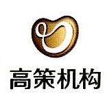 南京高策房地产经纪有限公司
