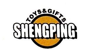 义乌市升平玩具有限公司