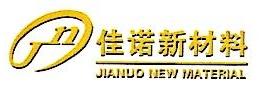 [工商信息]射阳佳诺新材料科技有限公司的企业信用信息变更如下
