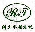 桐乡市润土水利农机设备有限公司