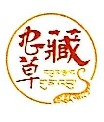 [工商信息]深圳市藏虫草酒业贸易有限公司的企业信用信息变更如下