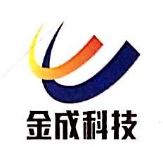 北京金成安达科技有限公司