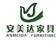 [工商信息]台山市安美达家具有限公司的企业信用信息变更如下