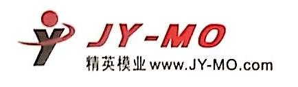 台州市黄岩精英模业有限公司