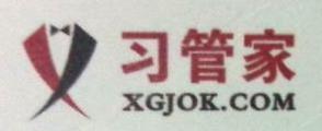 [工商信息]湖南习管家社区服务有限公司的企业信用信息变更如下