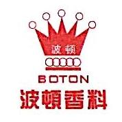 [工商信息]深圳波顿香料有限公司的企业信用信息变更如下