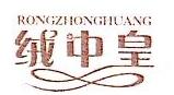 [工商信息]桐乡市雁阳服饰有限公司的企业信用信息变更如下