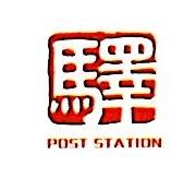北京驿通世纪广告有限责任公司