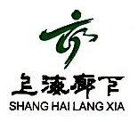 [工商信息]上海廊下农副产品销售有限公司的企业信用信息变更如下